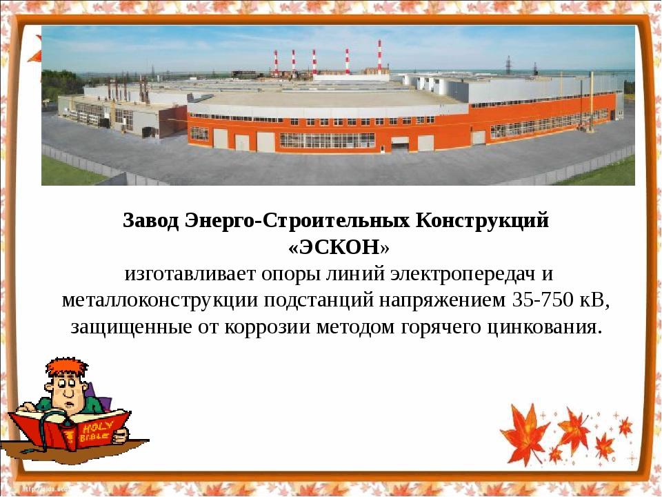 Завод Энерго-Строительных Конструкций «ЭСКОН» изготавливает опоры линий элект...