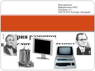История развития вычислительной техники Преподаватель Информатики и ИКТ Лего