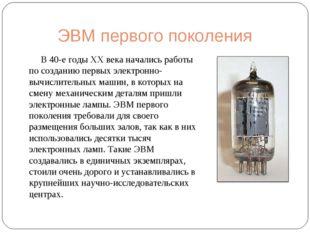 ЭВМ первого поколения В 40-е годы XX века начались работы по созданию первых