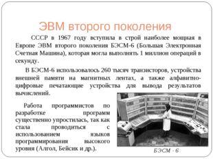 ЭВМ второго поколения В СССР в 1967 году вступила в строй наиболее мощная в Е