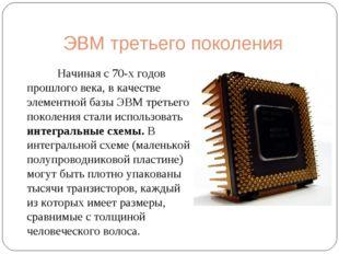 ЭВМ третьего поколения Начиная с 70-х годов прошлого века, в качестве элемент