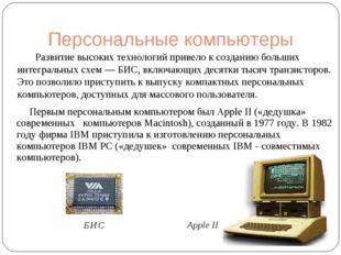 Персональные компьютеры Развитие высоких технологий привело к созданию больши