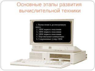 Основные этапы развития вычислительной техники 1. Вычисления в доэлектронную