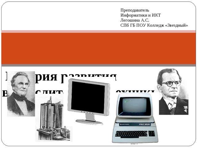 История развития вычислительной техники Преподаватель Информатики и ИКТ Лего...
