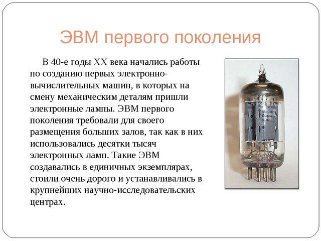 ЭВМ первого поколения В 40-е годы XX века начались работы по созданию первых...