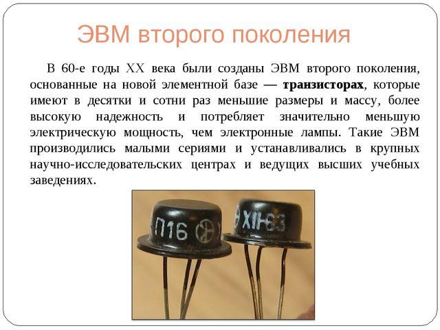 ЭВМ второго поколения В 60-е годы XX века были созданы ЭВМ второго поколения,...
