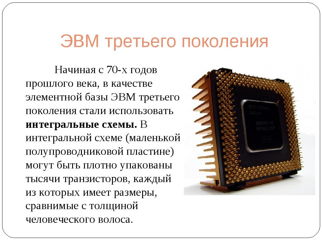 ЭВМ третьего поколения Начиная с 70-х годов прошлого века, в качестве элемент...