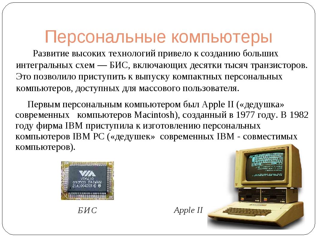 Персональные компьютеры Развитие высоких технологий привело к созданию больши...