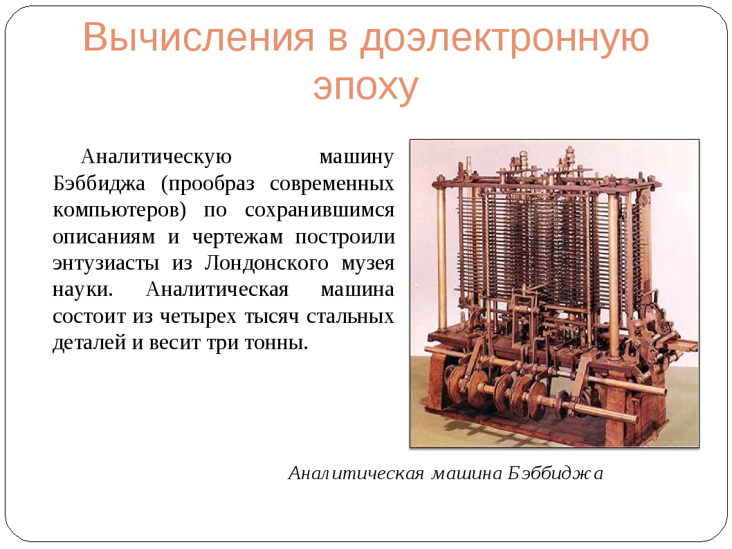 Вычисления в доэлектронную эпоху Аналитическую машину Бэббиджа (прообраз совр...