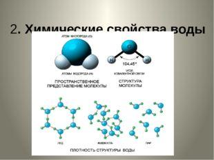 2. Химические свойства воды