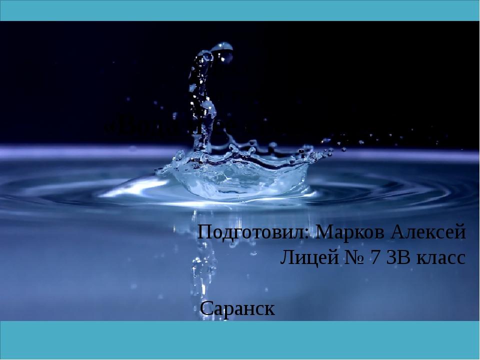 Доклад на тему «Вода и ее свойства» Подготовил: Марков Алексей Лицей № 7 3В...