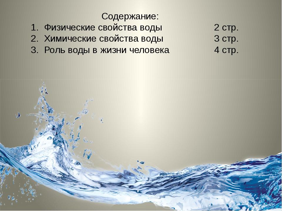 Содержание: 1. Физические свойства воды2 стр. 2. Химические свойства...