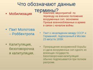 Что обозначают данные термины? Мобилизация Пакт Молотова – Роббентропа Капит