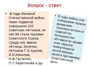Вопрос - ответ В годы Великой Отечественной войны таких подвигов совершили 22