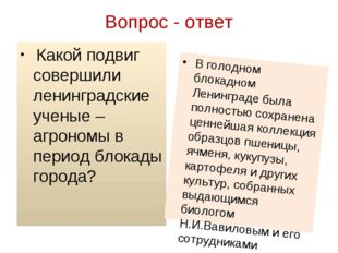 Вопрос - ответ Какой подвиг совершили ленинградские ученые – агрономы в перио
