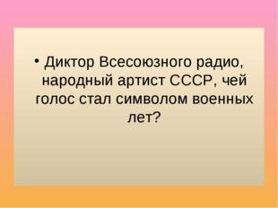 Диктор Всесоюзного радио, народный артист СССР, чей голос стал символом воен