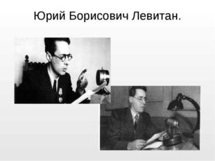 Юрий Борисович Левитан.