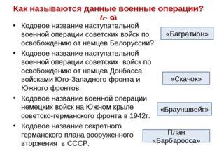 Как называются данные военные операции?(с.9) Кодовое название наступательной