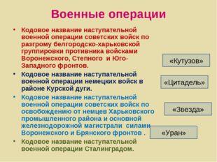 Военные операции Кодовое название наступательной военной операции советских в