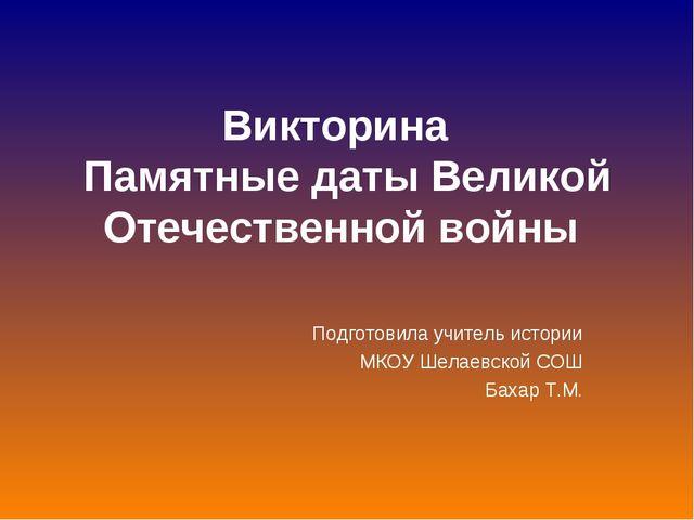 Викторина Памятные даты Великой Отечественной войны Подготовила учитель истор...