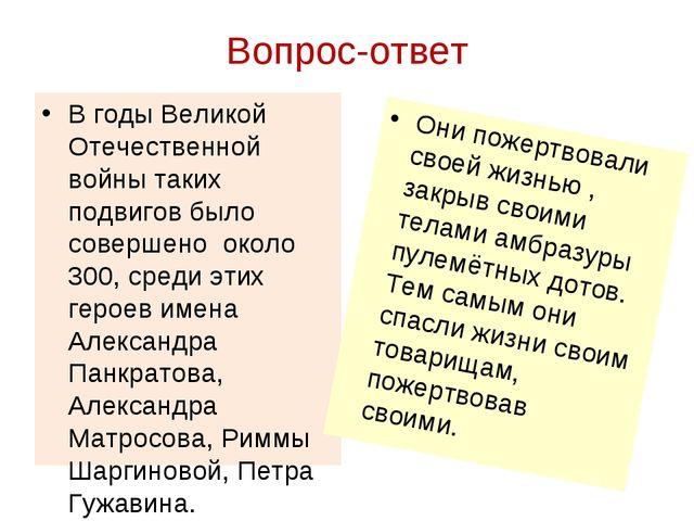 Вопрос-ответ В годы Великой Отечественной войны таких подвигов было совершено...