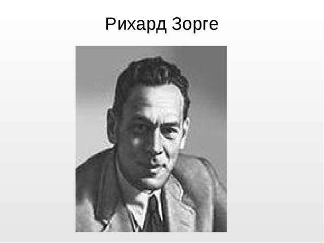Рихард Зорге