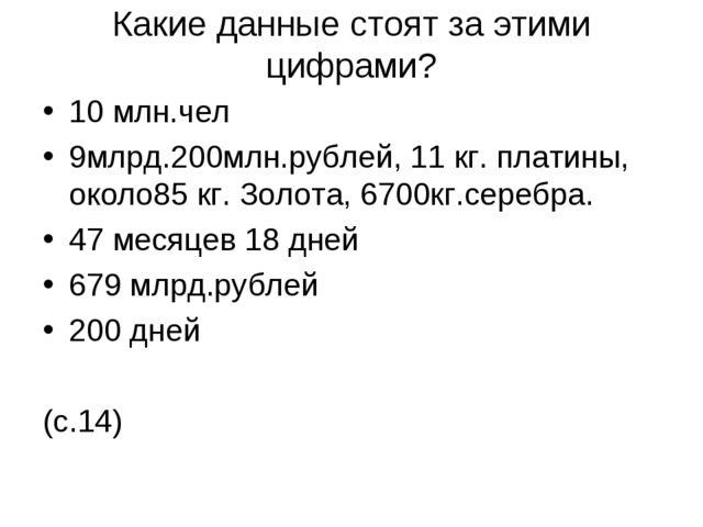 Какие данные стоят за этими цифрами? 10 млн.чел 9млрд.200млн.рублей, 11 кг. п...