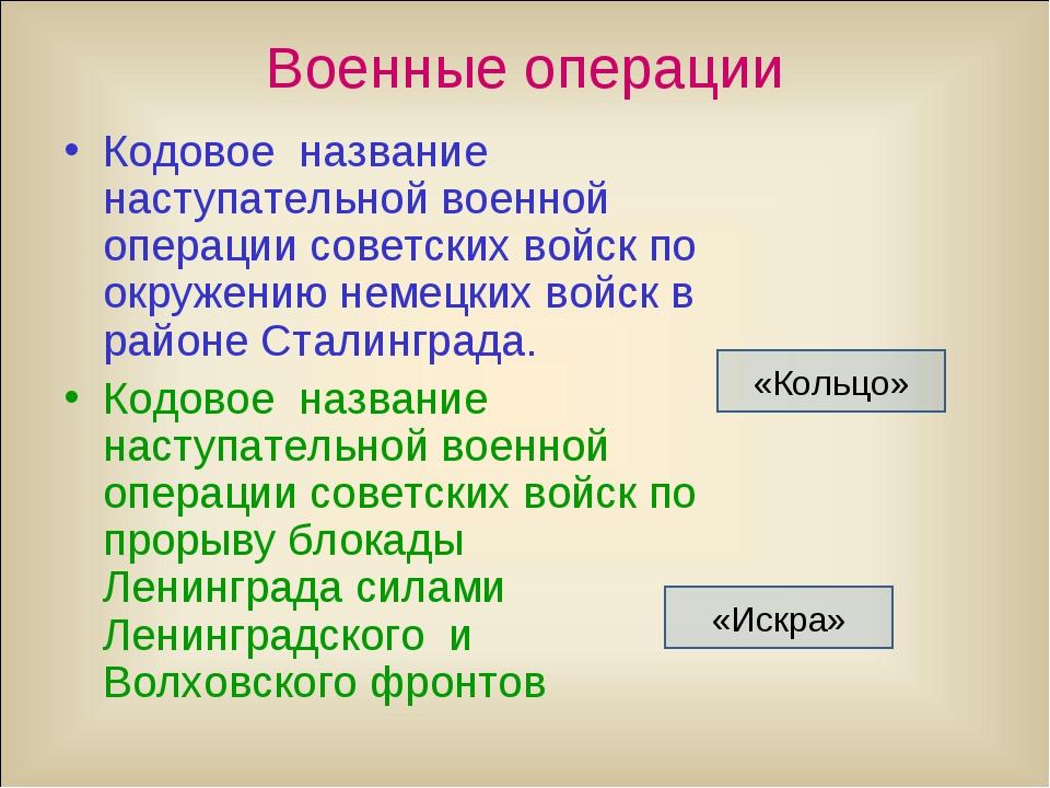 Военные операции Кодовое название наступательной военной операции советских в...