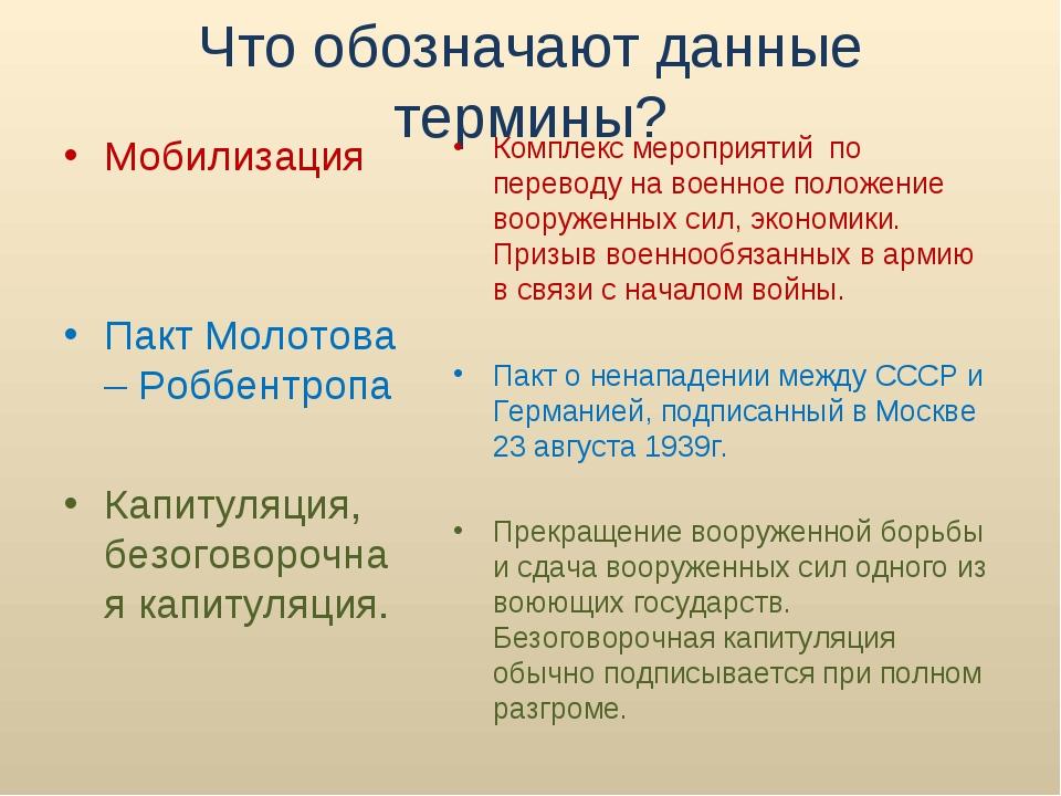 Что обозначают данные термины? Мобилизация Пакт Молотова – Роббентропа Капит...