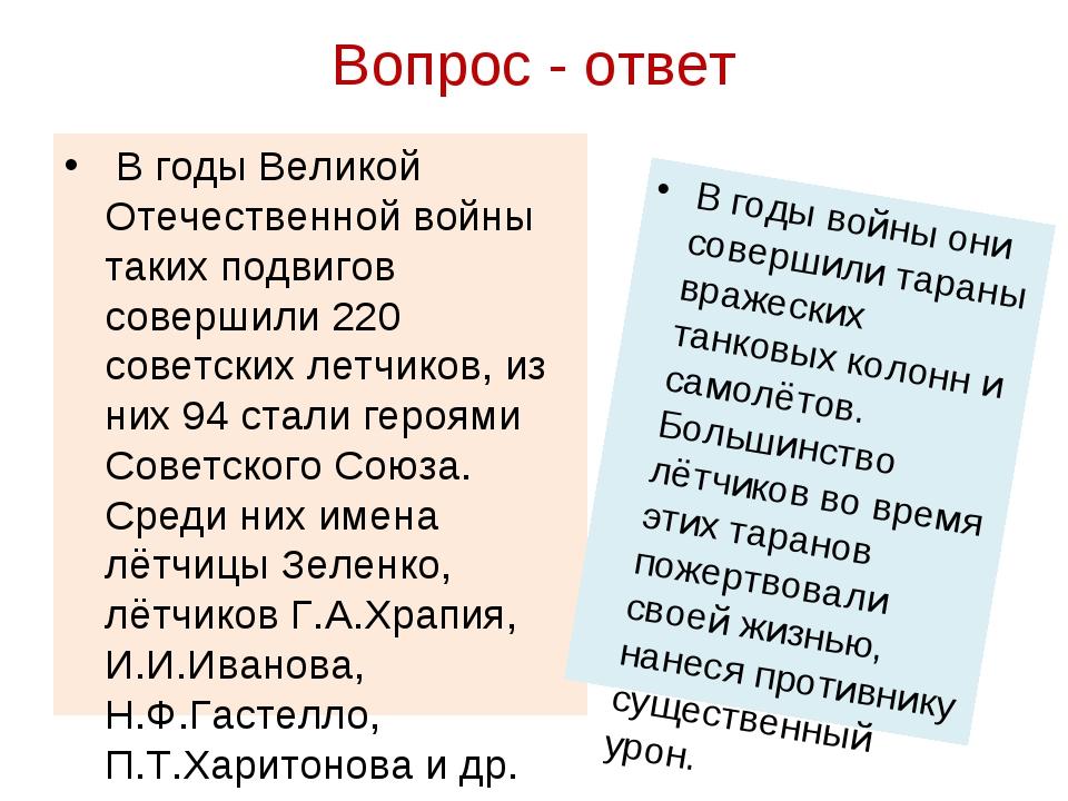 Вопрос - ответ В годы Великой Отечественной войны таких подвигов совершили 22...