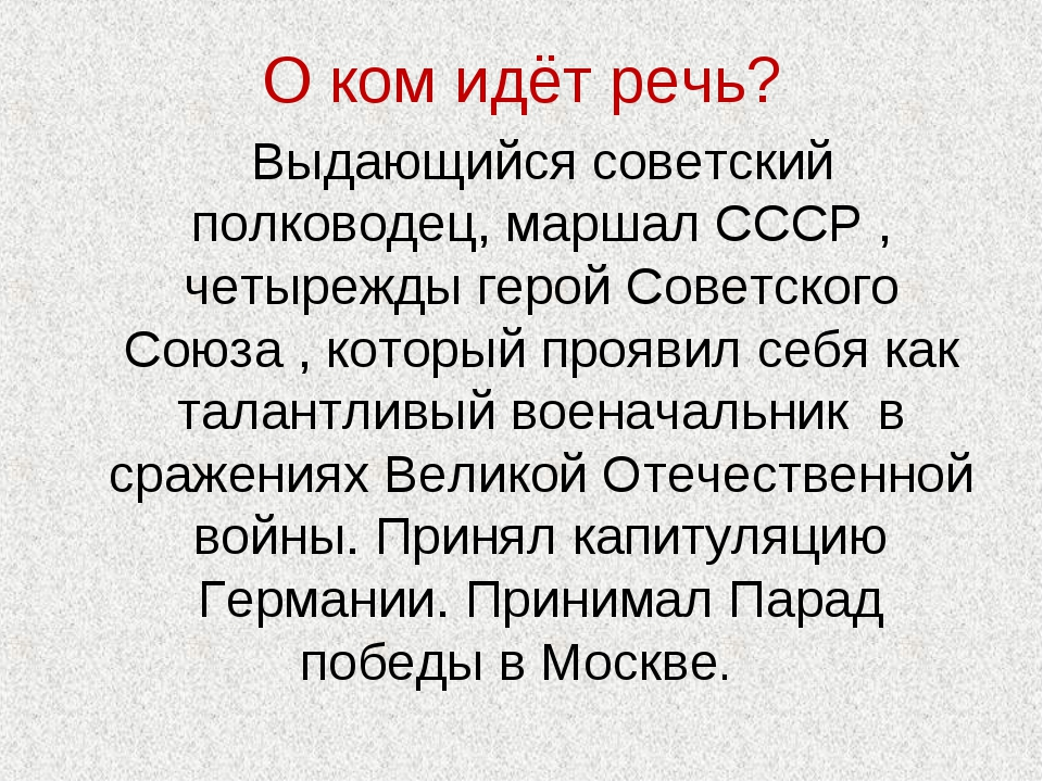 О ком идёт речь? Выдающийся советский полководец, маршал СССР , четырежды гер...
