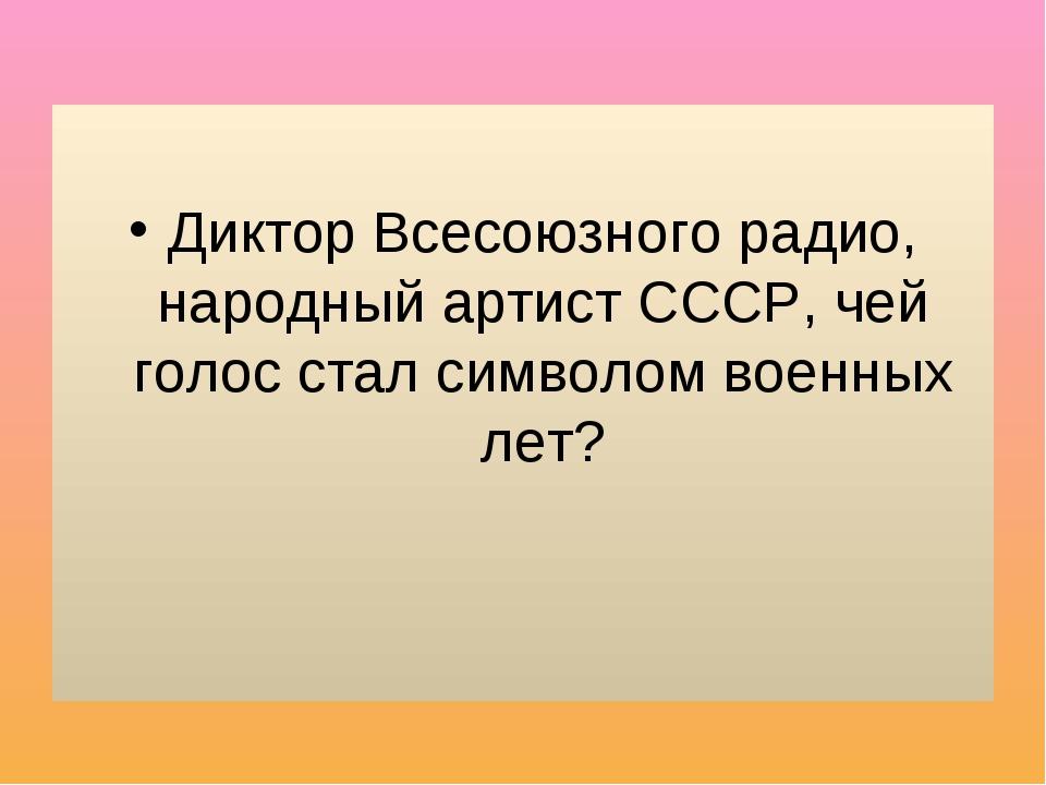 Диктор Всесоюзного радио, народный артист СССР, чей голос стал символом воен...
