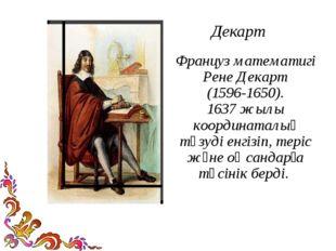 Декарт Француз математигі Рене Декарт (1596-1650). 1637 жылы координаталық тү