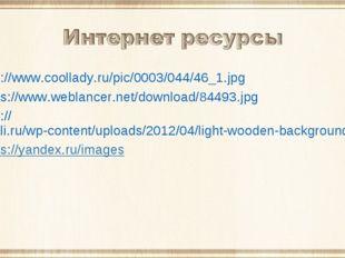 http://www.coollady.ru/pic/0003/044/46_1.jpg https://www.weblancer.net/downlo