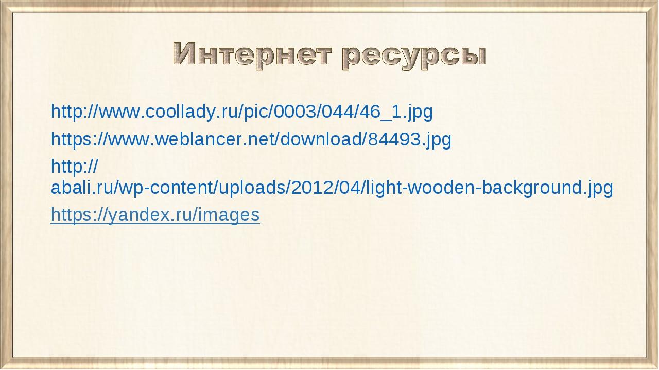 http://www.coollady.ru/pic/0003/044/46_1.jpg https://www.weblancer.net/downlo...