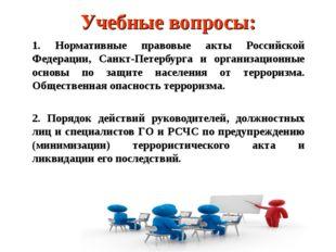 Учебные вопросы: 1. Нормативные правовые акты Российской Федерации, Санкт-Пет