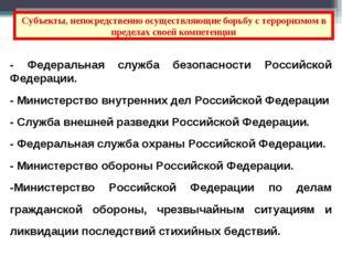 - Федеральная служба безопасности Российской Федерации. - Министерство внутре