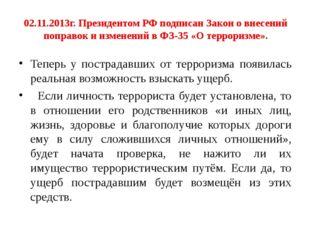02.11.2013г. Президентом РФ подписан Закон о внесений поправок и изменений в