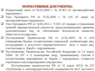 НОРМАТИВНЫЕ ДОКУМЕНТЫ: Федеральный закон от 06.03.2006 г. № 35-ФЗ «О противо