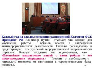 Каждый год на каждом заседании расширенной Коллегии ФСБ Президент РФ Владимир