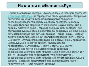 Из статьи в «Фонтанке.Ру» Люди, взорвавшие ресторан «Макдоналдс» на Невском п