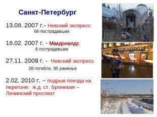 * Санкт-Петербург 13.08. 2007 г.- Невский экспресс 66 пострадавших 18.02. 200