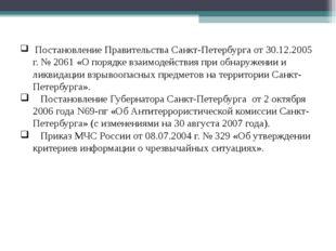 Постановление Правительства Санкт-Петербурга от 30.12.2005 г. № 2061 «О поря