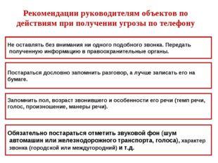 Рекомендации руководителям объектов по действиям при получении угрозы по теле
