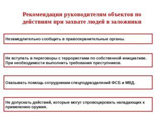 Рекомендации руководителям объектов по действиям при захвате людей в заложник