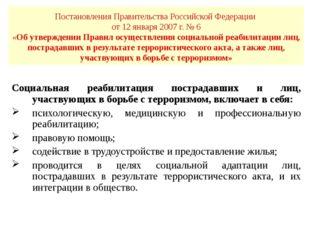 Постановления Правительства Российской Федерации от 12 января 2007 г. № 6 «О