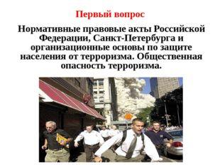Первый вопрос Нормативные правовые акты Российской Федерации, Санкт-Петербург