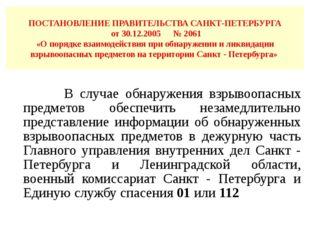 ПОСТАНОВЛЕНИЕ ПРАВИТЕЛЬСТВА САНКТ-ПЕТЕРБУРГА от 30.12.2005 № 2061 «О порядк