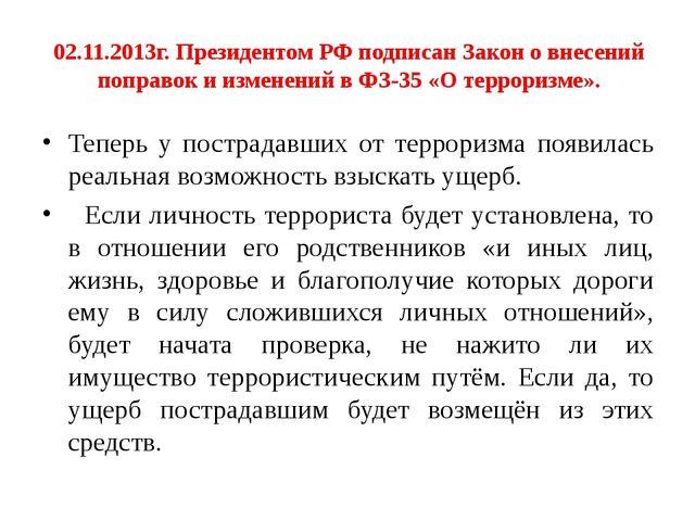 02.11.2013г. Президентом РФ подписан Закон о внесений поправок и изменений в...