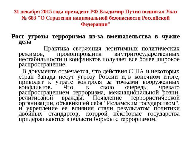 """31 декабря 2015 года президент РФ Владимир Путин подписал Указ № 683 """"О Страт..."""